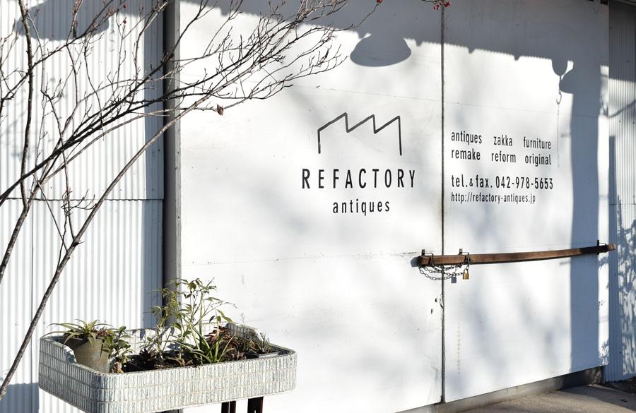 REFACTORYantiques.飯能,ライフスタイル,ローカル,古道具,インテリア,古家具,アンティーク