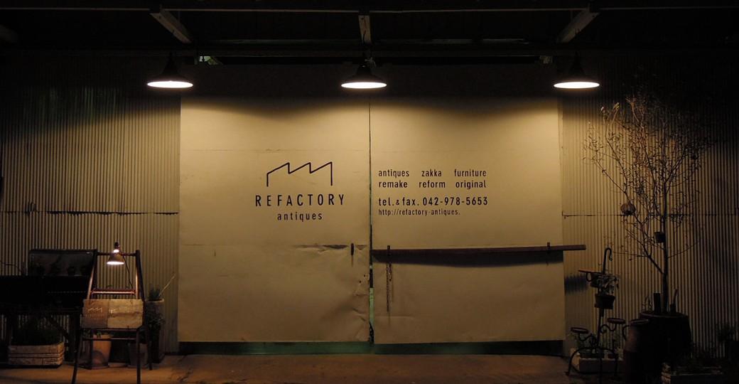 REFACTORYantiques,外観,インテリアショップ,リノベーション,ウエアハウス,アンティーク,家具,古道具,リメイク,オリジナルアイテム