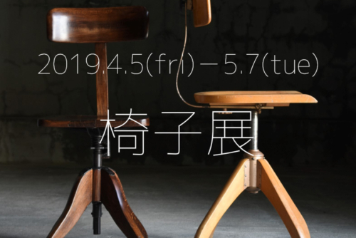 【椅子展】出店のお知らせ
