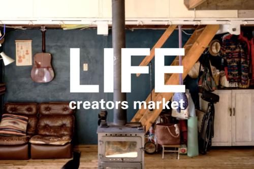 企画展 「LIFE creators market」のお知らせ